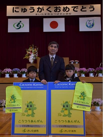 Calsonic Kansei Presents Traffic Safety Backpack Covers at Saitama City Elementary School's Entrance Ceremony